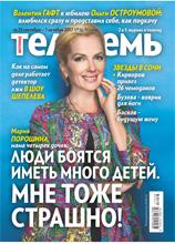Свежий номер газеты «Телесемь»